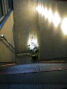 フグへの階段