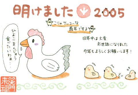 2005gashou.jpg