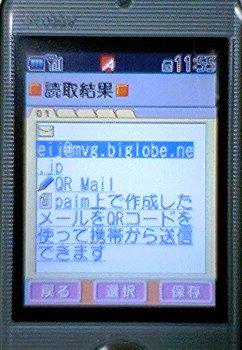 keitai_yomitori.jpg