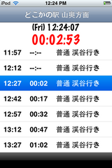 traintime2.png